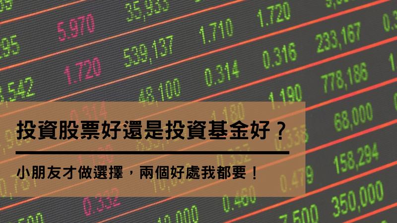 投資股票好還是投資基金好
