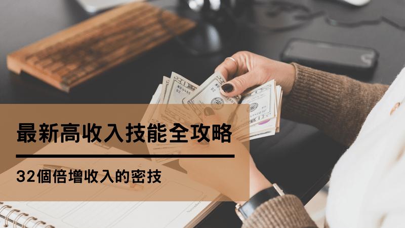 32項高收入技能