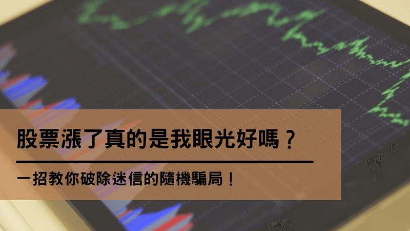 股票漲了真的是我眼光好嗎?