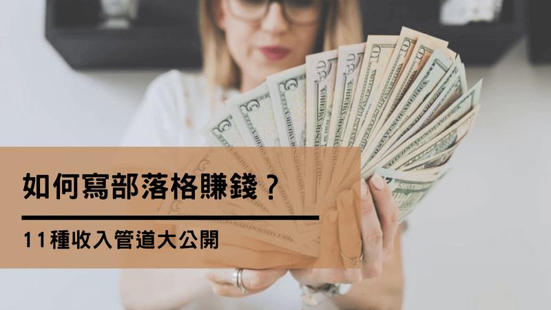 如何寫部落格賺錢?11種收入管道大公開