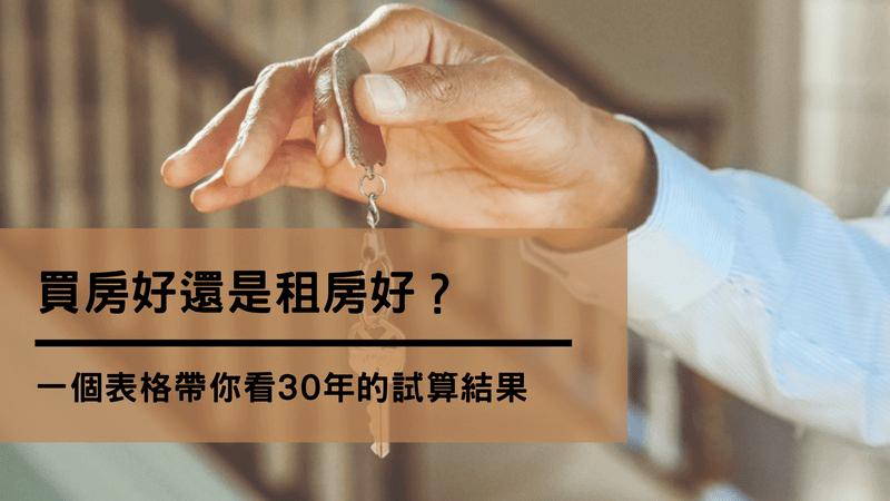 買房好還是租房好?一個表格帶你看30年的試算結果