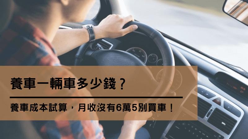養車一輛車多少錢?養車成本試算,月收沒有6萬5別買車!